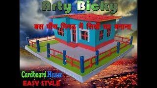 How to make beautiful cardboard house in English / Hindi. सुंदर कार्डबोर्ड हाउस कैसे बनाएं