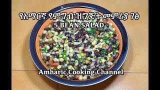 5 Bean Salad - የአማርኛ የምግብ ዝግጅት መምሪያ ገፅ - Amharic videos - Amharic Cooking Channel