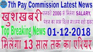 7th Pay Commission latest news today|1 करोड़ केन्द्रीय कर्मचारियों,पेंशनभोगी को जनवरी 2006 से मिलेगा