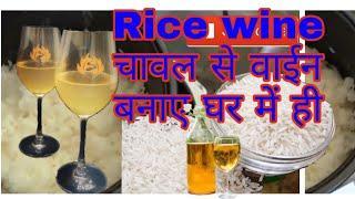 Rice wine at home चावल से वाईन बनाना सीखें घर पर English and Hindi language