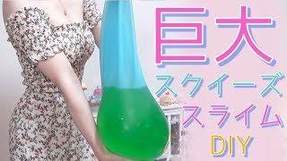 巨大✨スライム スクイーズ✨ 作り方✨ ワブルボールにスライム入れたよ✨ スライムボール✨ 音フェチ✨ ASMR✨ How To Make Slime Stress Ball✨ DIY