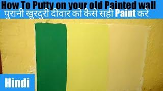 Painted Wall ko kaise New Paint kre !