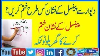 How to clean walls with vinegar _ check other Details and Specifications in Urdu | Hindi