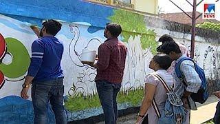 കോഴിക്കോട് കുട്ടികളുടെ തെരുവ് ചിത്രരചന |  Kozhikode students wall painting