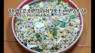 Tuna Egg Pasta Salad - የአማርኛ የምግብ ዝግጅት መምሪያ ገፅ - Amharic Videos