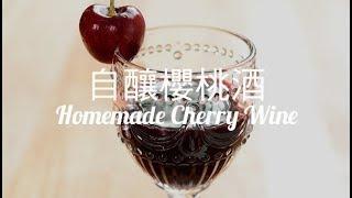 自釀櫻桃酒  天然發酵水果酒  一個月就能喝 Homemade Cherry Wine Recipe