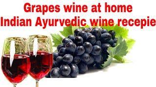 Grapes wine at home Ayurvedic recepie in India hindi काले अंगूरों से वाईन बनाए घर में ही