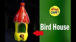 How To Make a Beautiful Bird House with Waste Plastic Bottle | DIY | Apna Craft