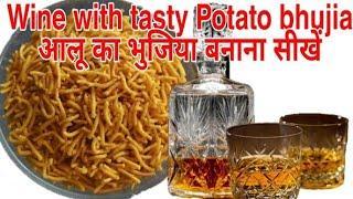 Wine Potato Bhujia make at home शराब के साथ वाला आलू का भुजिया बनाना सीखें Indian foods recipes