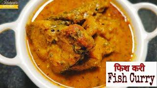 रोहु फिश करी | Fish Curry | North Indian style Mustard Fish Curry Recipe | kashyap's kitchen