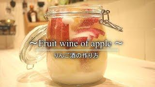 りんご酒の作り方・作り方のコツ how to make Fruit wine of apple