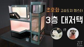 세상에 단 하나뿐인 럭셔리 고슴도치 햄스터 3층 하우스 제작 / Making a luxury house for hedgehog and hamster