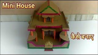 Cardboard Se Mini House Kaise Banaye | How To Make Craft House | By Deepak Yadav