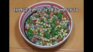 Chickpea Salad - Shimbra Salata - የአማርኛ የምግብ ዝግጅት መምሪያ ገፅ - Amharic videos