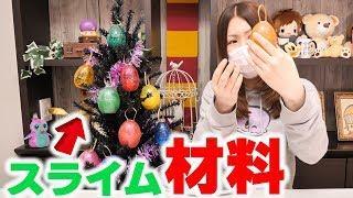 クリスマスツリーに飾り付けたガチャの材料でスライム作ってみた【音フェチ】DIY SLIME アジーンTV
