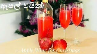ඇපල් වයින් ගෙදරදී ඉක්මනින් /Apple Wine at Home