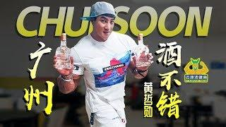 CHULSOON⎜I AM NOT DRUNK IN GUANGZHOU⎜GOOD RICE WINE⎜MUSCLE BUILD MOTIVATION⎜健美激励