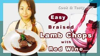 【Good Time/ Good Food】Cook & Tasty: EP.1《Braised Lamb Chops with Red Wine》Easy and Tasty!