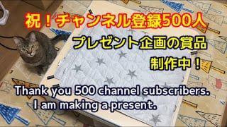 祝!チャンネル登録500人!プレゼント企画の賞品制作中! Thank you 500 channel subscribers. I am making a present.